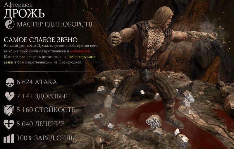 Образ Дрожь Афтершок в Mortal Kombat X Mobile