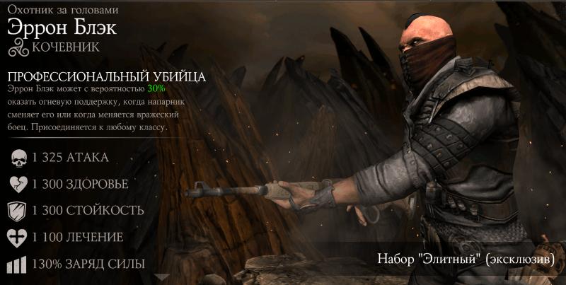 Образ алмазного Эррона Блэка в Mortal Kombat X Mobile