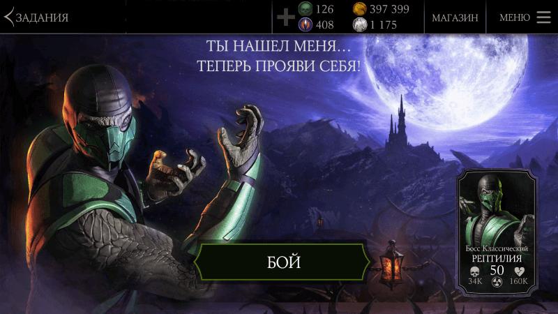 Образ алмазной Рептилии в Mortal Kombat X Mobile