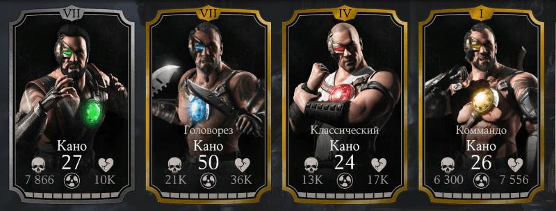 Образы Кано в Mortal Kombat X Mobile