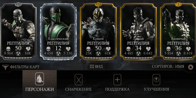 Образы Рептилии в Mortal Kombat X Mobile