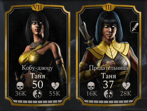 Образы Тани в Mortal Kombat X Mobile