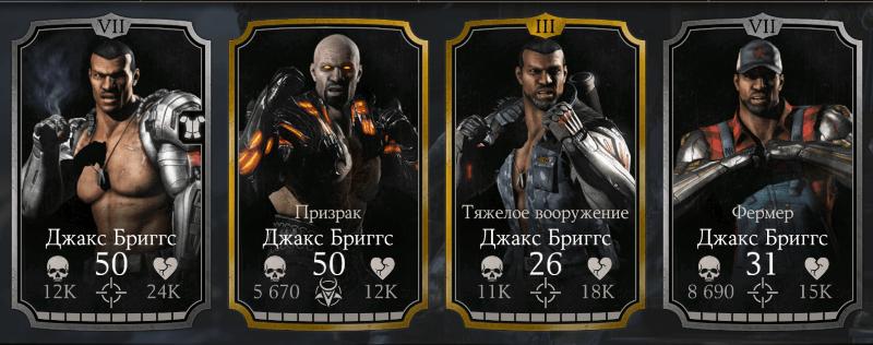 Варианты Джакса в Mortal Kombat X Mobile