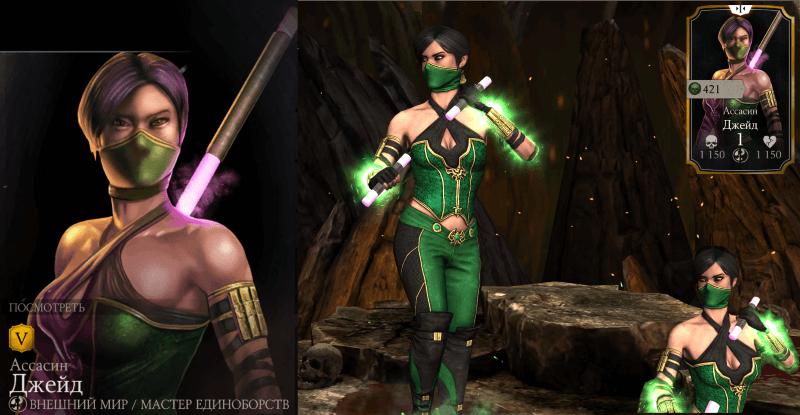 Ассасин Джейд в игре Mortal Kombat X