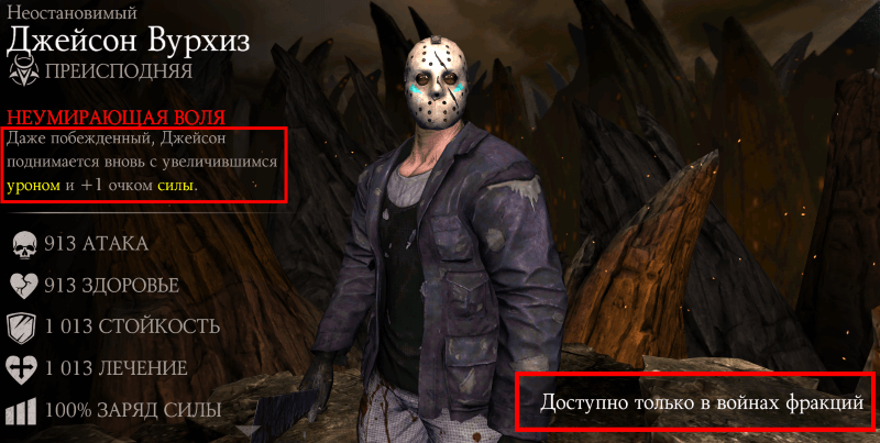 Неостановимый Джейсон Вурхиз в MKX