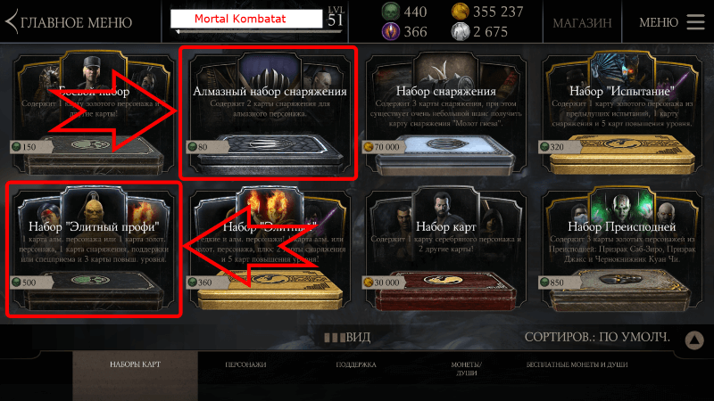 Новые игровые наборы в игре Mortal Kombat X Mobile