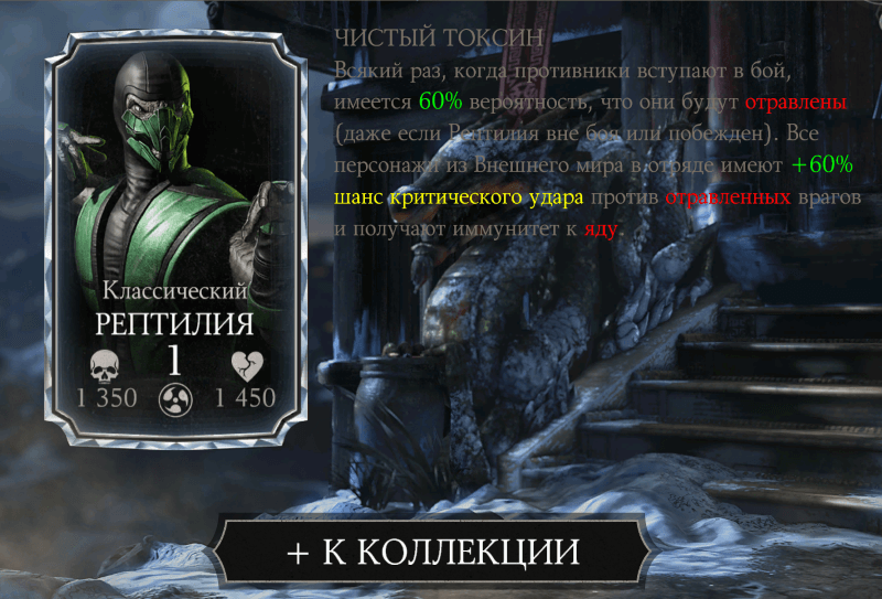 Новый персонаж в коллекцию в MKX