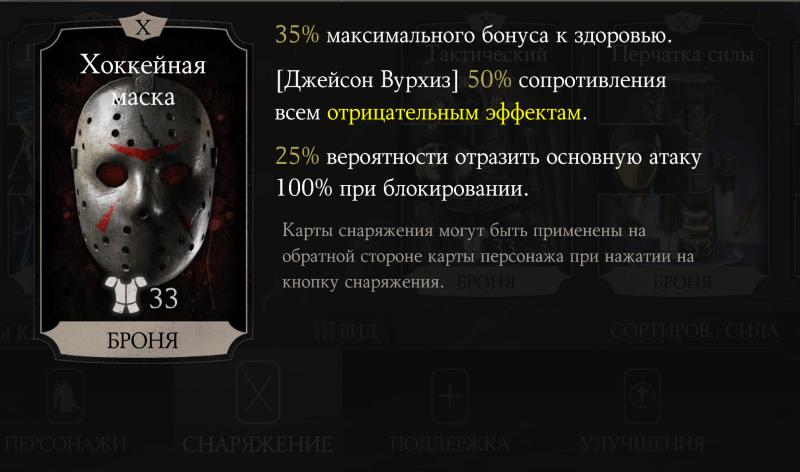 Уникальная экипировка Джейсона Вурхиза в MKX