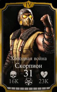 Холодная война Скорпион