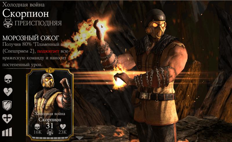 Холодная война Скорпион MKX mobile
