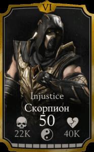 Инджастис скорпион