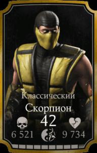 Классический Скорпион