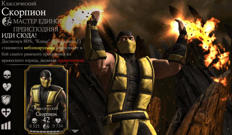 Классический Скорпион MKX mobile