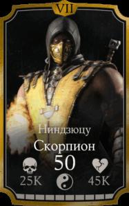 Ниндзюцу Скорпион