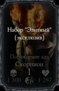 Порождение ада Скорпион