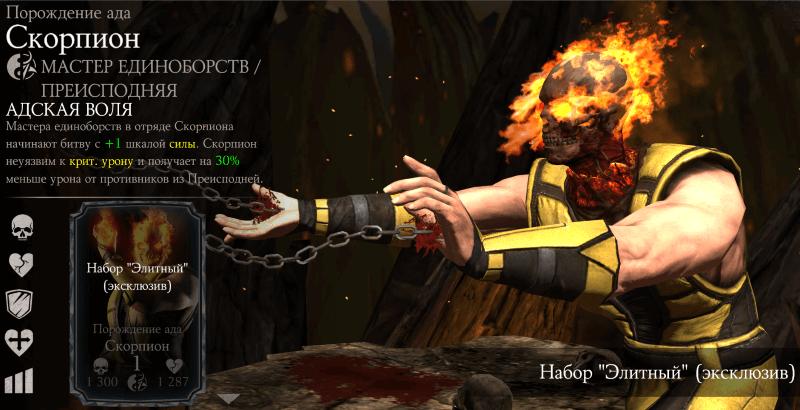 Порождение ада Скорпион в MKX mobile