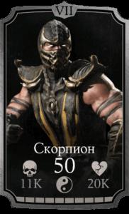 Серебряный скорпион