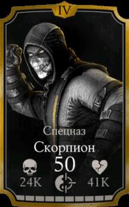 Спецназ Скорпион