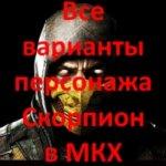 Все варианты Скорпиона в MKX